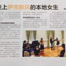Lian He Zao Bao Article 2016
